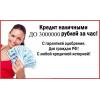Финансовая организация предоставит услуги помощи в кредите
