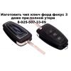 Выкидной ключ форд фокус 3 купить 89255073309