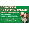 Кредитуем по РФ в любой ситуации,  без подтверждения занятости и доходов