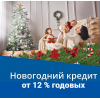 «Новогодний кредит» со сниженной процентной ставкой