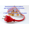 Электромонтажные работы для населения и организаций