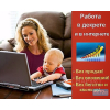 Подработка на дому для мам в декрете