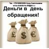 Помощь в получении кредита,  выгодные условия,  высокий процент одобрения