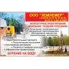 Проект  дорог , электроснабжения ,  газоснабжения,  водоснабжения .  Согласование проекта