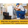 Мастер по ремонту бытовой техники, с обучением, Ростов-на-Дону