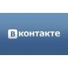 Бесплатное руководство с работой соц. сети Вконтакте.
