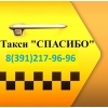 Такси, Аэропорт, Межгород, Круглосуточно, Дешево