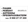 Рации в Ставрополе Ремонт Антенны Радиостанции СКФО ЮФО