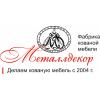 Фабрика кованой мебели «МЕТАЛЛДЕКОР»