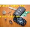 Ремонт выкидного ключа киа рио 8-925-507-33-09