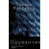 """Бесплатный рассказ """"Одуванчик"""""""