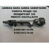 Вал замка зажигания ленд крузер 100 лексус g x 470 l x 470.  ремонт 89255073309