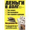 Денежная помощь,  займы без справок на отличных условиях