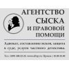 Частный детектив Ногинск Электросталь