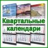 Календари квартальные 2018.  Печать календарей.  Типография.  Полиграфия.