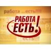 Трудоустройство Москва, Санкт-Петербург (жилье+питание)