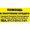 Выдаем гарантированный кредит до 3 млн руб,  без отказа и залога.
