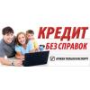 Кредит до 800 тысяч рублей в течении 30 минут уже сегодня